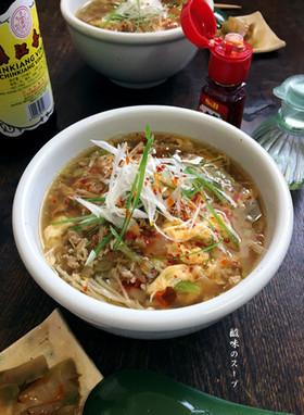 辛・酸【搾菜・挽肉・玉子の食べるスープ】