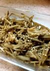簡単ヤマブシタケとごぼうのアンチョビ炒め