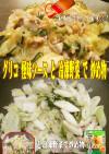 美味ドレの健康調理法!怪味ソースで炒め物