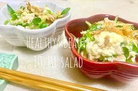 ヘルシー☆豆苗・豆腐でお夜食美容サラダ