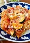 簡単☆ズッキーニとベーコンのトマトパスタ