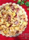 さつま芋と蓮根の味噌生姜クリームグラタン