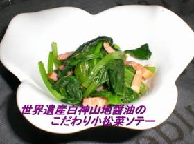 白神醤油のこだわり小松菜のソテー