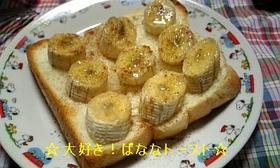 ☆大好き!ばななトースト☆