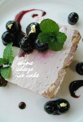 口どけワインのチーズアイスケーキ