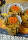 ハロウィン☆かぼちゃキャラメルのマフィン