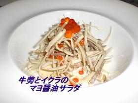 牛蒡とイクラのマヨ醤油サラダ