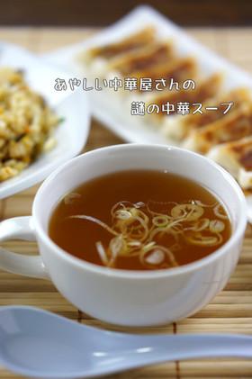 あやしい中華屋さんの謎の中華スープ