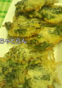 春菊と白魚のチーズかき揚げ