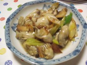 牡蠣と長ねぎのオイスターソース炒め