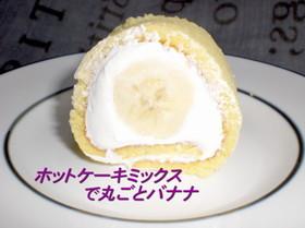ホットケーキミックスで丸ごとバナナ