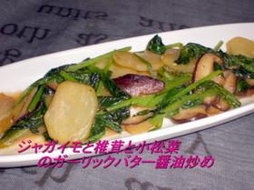 ジャガイモと椎茸のガーリックバター醤油