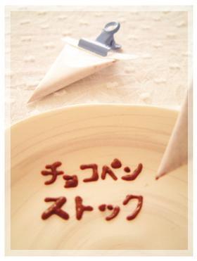 【便利】ミニサイズのチョコペンストック