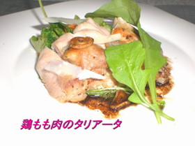 鶏もも肉のタリアータ