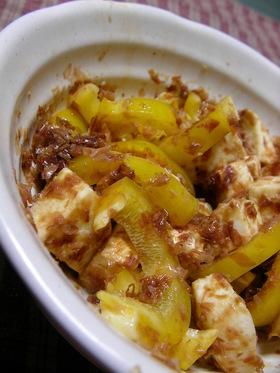【男の料理】パプリカとチーズの和風和え