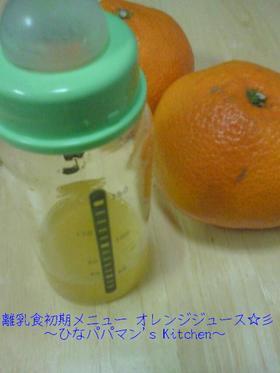 離乳食初期メニュー オレンジジュース☆彡
