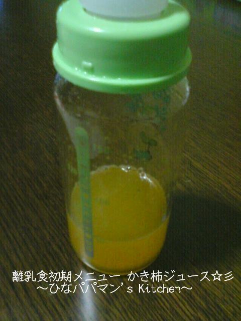 離乳食初期メニュー かき柿ジュース☆彡