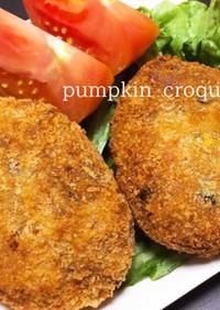 かぼちゃの煮物でリメイクコロッケ♡