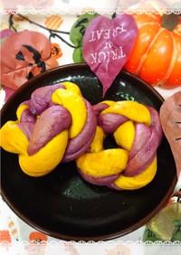 【ハロウィン】紫芋と南瓜のねじりベーグル