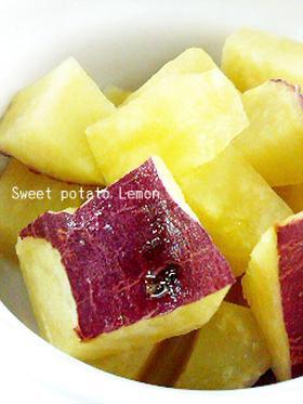 サツマイモのレモン煮
