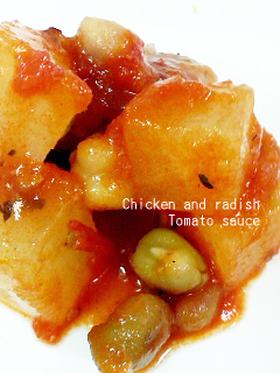 大根と鶏肉のトマト煮