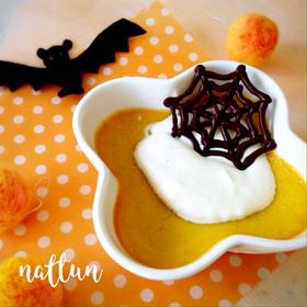 ハロウィン風♪ かぼちゃプリン