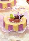 赤葡萄のロールケーキ《ストライプ・デコ》