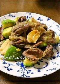 砂肝とアボカドのこぶおろしスタミナ炒め