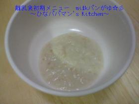 離乳食初期メニュー milkパンがゆ☆彡