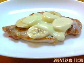 豚ロースのバナナチーズ