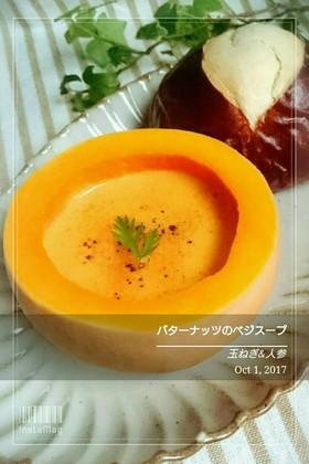 バターナッツべジスープ