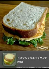 ビスマルク風エッグサンド