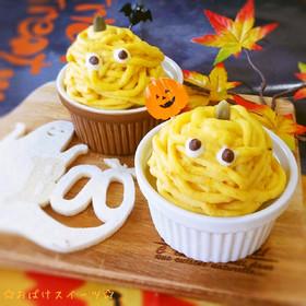 秋の味覚♥芋と南瓜のおばけモンブラン