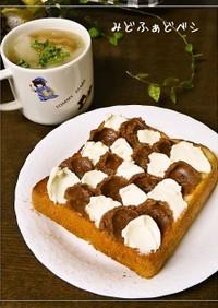 栗とクリームチーズのウェーブトースト