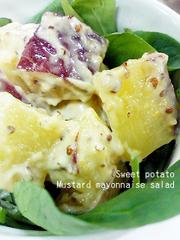 サツマイモの粒マスタードマヨサラダの写真