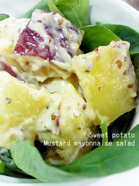 サツマイモの粒マスタードマヨサラダ