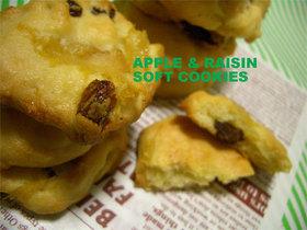 りんごとレーズンのソフトクッキー