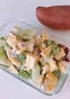 さつまいもとブロッコリーの温野菜サラダ
