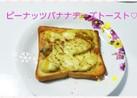 ピーナッツバナナチーズトースト