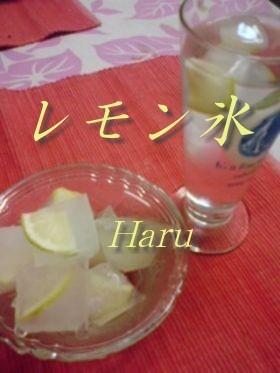 レモン氷♥