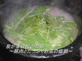 我が家自慢豚肉と野菜の塩石鍋
