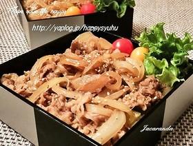 牛肉&玉ねぎ☆甘辛炒め丼
