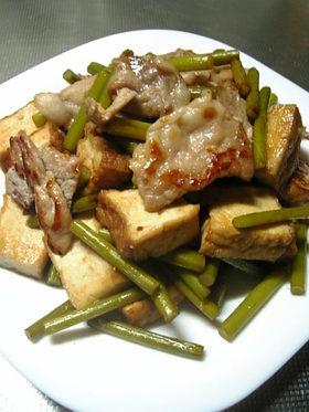 豚肉とニンニクの芽と厚揚げの炒め物