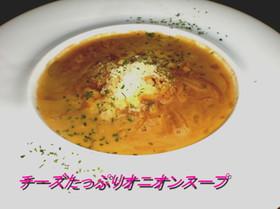 チーズたっぷオニオンスープ