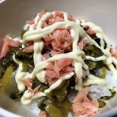 最強コラボ★鮭&高菜乗っけ丼