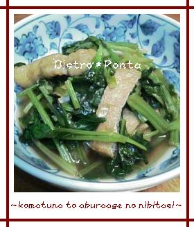 簡単☆基本の小松菜と油揚げの煮びたし