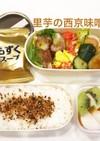 皮むき簡単!里芋の西京味噌焼き