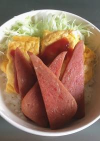 カフェ風ランチ ポーク玉子丼 スパム丼