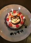 犬の誕生日ケーキ♡