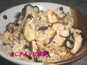 ひじき入り牡蠣飯